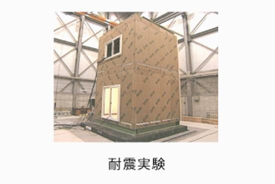 耐震・耐火実験で実証された安心構造2