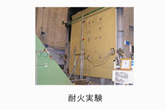 耐震・耐火実験で実証された安心構造3