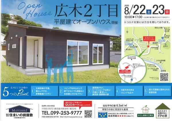 完成見学会のご案内 広木町平屋建てオープンハウス