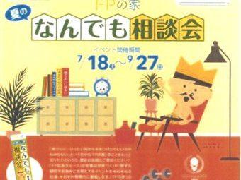 R2・9/19~9/22 なんでも相談会開催in吉野町モデルハウス!!