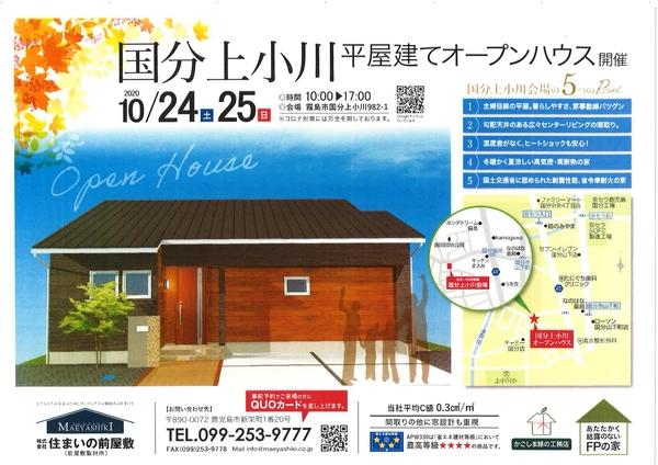 新築完成展示会 国分上小川 平屋建てオープンハウス開催!!