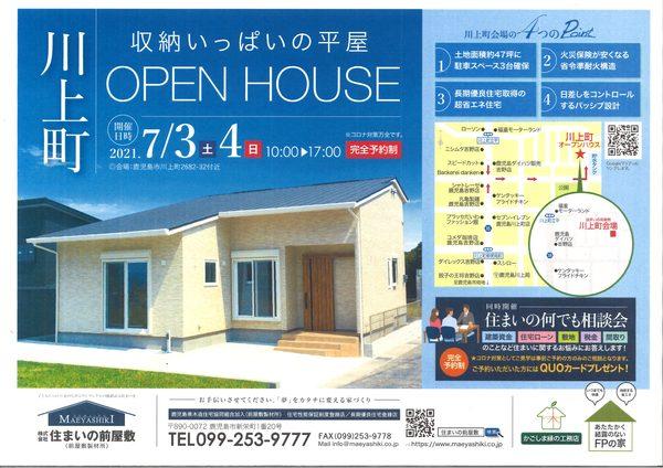 収納いっぱいの平屋 OPEN HOUSE 開催!!