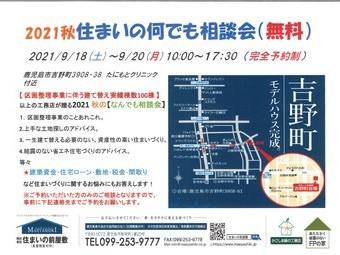 2021秋 住まいの何でも相談会(予約制・無料)9/18~9/20